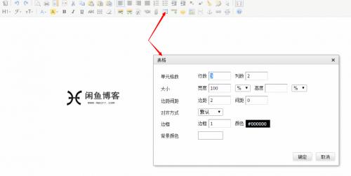 网站文章排版美化:推荐几款实用丰富的在线编辑器