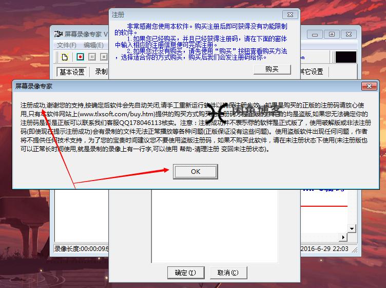 屏幕录制专家破解版:利用软件成功破解屏幕录制专家录制