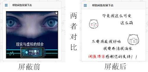 网站广告被屏蔽后,显示图片提示效果