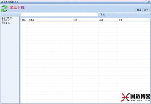 冰点文库下载器v3.1.3 无需登录无需积分免费下载
