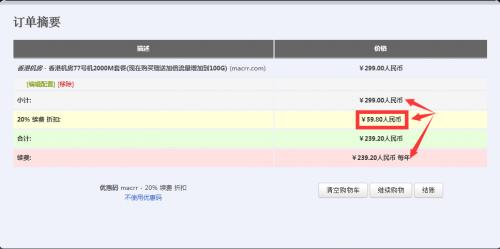 闲鱼推荐:衡天香港虚拟主机+优惠码,订购减免值得拥有!