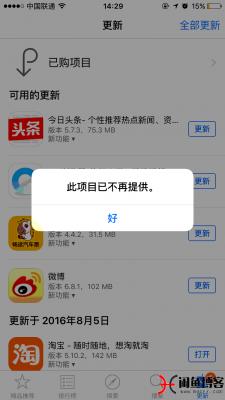 今日头条在苹果AppStore被下架:苹果真是一言不合就下架啊