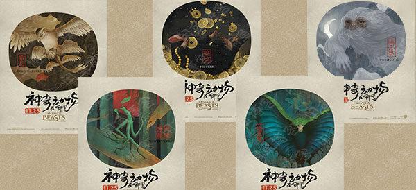 麻瓜们,新的魔法之旅开始了:《神奇动物在哪里》