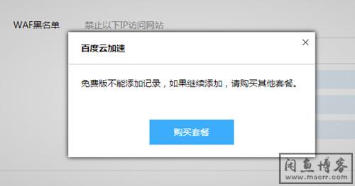 """百度云加速""""版本变更"""":免费版不再支持设置WAF白名单/黑名单"""