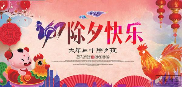 祝大家除夕快乐、春节快乐!