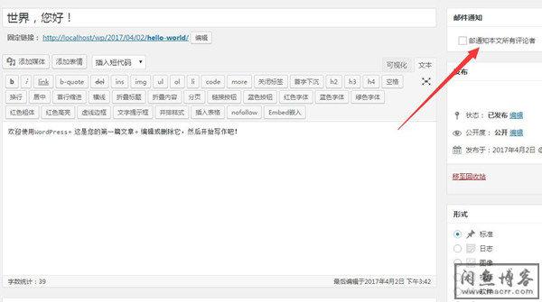 WordPress纯代码实现展示最近更新过的文章