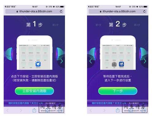 IOS版迅雷下载:支持iPhone、iPad移动端