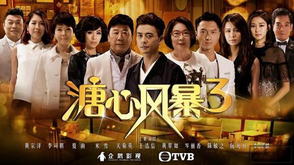 【溏心风暴3】又一部经典港剧的回归,让人又爱又恨