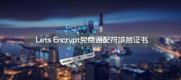 Lets Encrypt免费通配符域名证书申请成功,多个子域共用