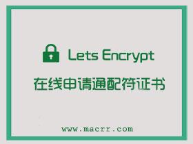 四款Lets Encrypt免费通配符域名证书在线申请网站