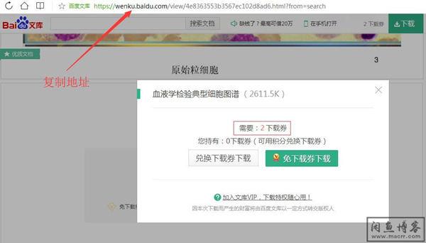 两款在线免费下载百度文库资料的网站,简单方便