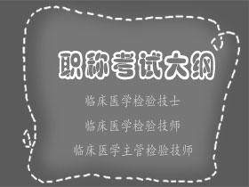 临床医学检验技士/检验技师/主管检验技师职称考试大纲
