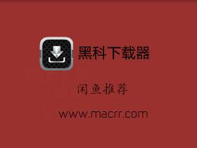 黑科下载器:一款秒杀迅雷和百度云的下载软件(网页版/PC端/安卓/苹果)