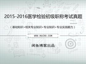 2015-2016医学检验初级职称考试真题
