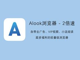Alook浏览器 – 2倍速:自带去广告、VIP视频、小说阅读等福利的轻量级浏览器