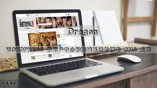 【推荐】一款WordPress 超给力、超豪华的博客 CMS 主题 Dragon