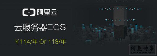 阿里云ECS云服务器:1核2G,100%CPU性能,114/年 or 118/年