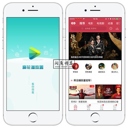 麻花播放器:麻花影视上架App Store,再也不用担心软件不可用啦