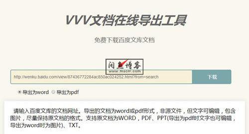第三弹-百度文库付费文件免下载券/免费下载/在线下载