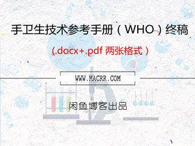 (WHO)手卫生技术参考手册终稿(.docx+.pdf 格式)下载