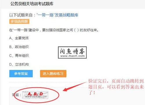 考试资料网答案显示:继续教育考试/职业考试/技术考试/作业/答案