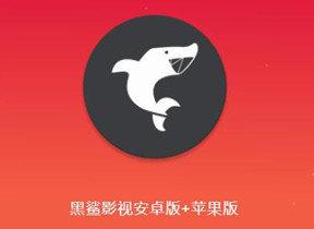 黑鲨影视:麻花没了怎么办?新的观影神器来了