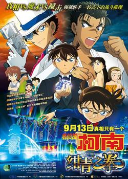 名侦探柯南:绀青之拳(2019)