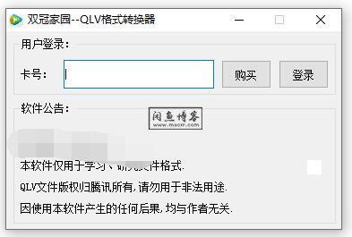 腾讯视频QLV格式转换为MP4格式教程