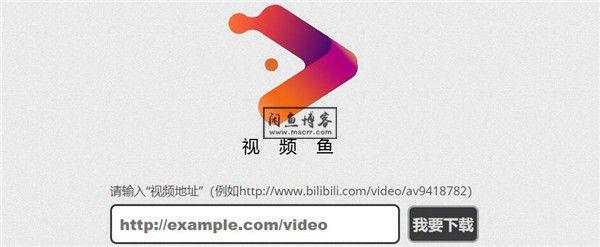 推荐几款神站:免费下载各大视频网站的视频音乐资源