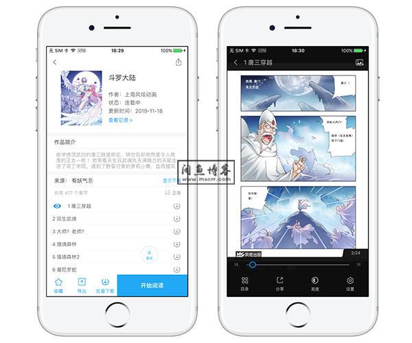 异次元漫画+荟聚动漫:免VIP看全网漫画,IOS和安卓的漫画神器