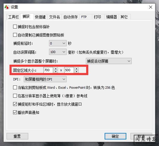 FSCapture:超强的屏幕捕捉工具,固定区域或滚动窗口或全屏幕