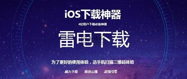 雷电下载:永久可用的IOS下载神器