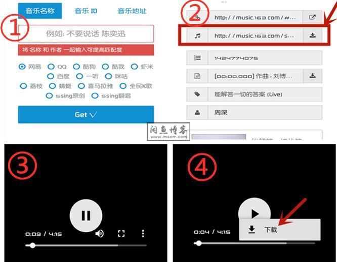 QQ,网易云、酷狗等全网音乐如何免费下载?