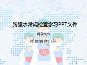 胸腹水常规检查学习PPT文件-闲鱼制作