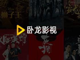 卧龙影视:具有ios和安卓双版本的影视平台,视频免费看