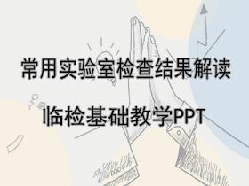 常用实验室检查结果解读-临检基础教学PPT