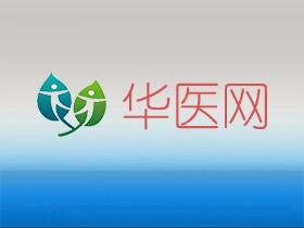 华医网:社区保健服务与健康教育新进展答案