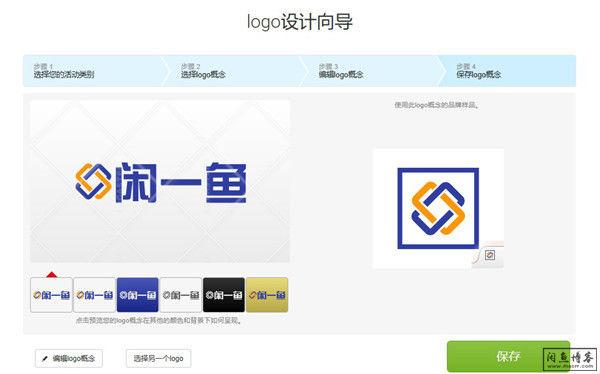 Logaster:在线logo生成工具—秒生成、可修改