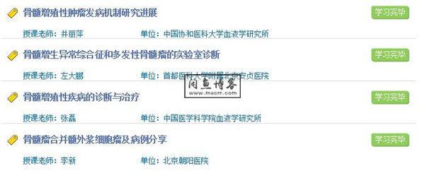 华医网:骨髓增殖性肿瘤症状管理现状答案