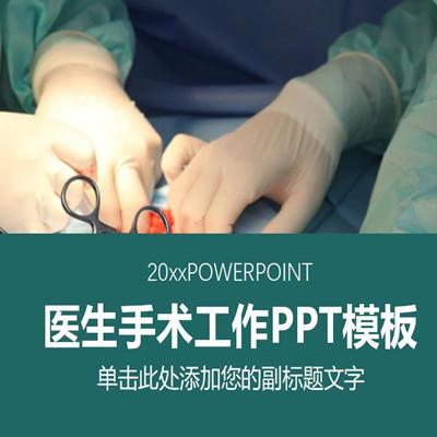 医护ppt模版40+1套