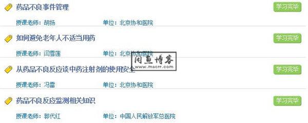 华医网:药物不良反应监测与安全用药答案