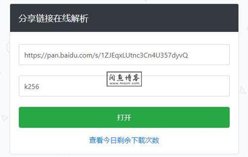 PanDownload复活,兼容全平台版本,速度给力