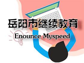 Enounce Myspeed:岳阳市继续教育网课视频加速方法