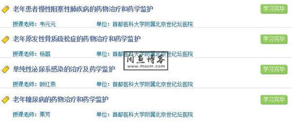 华医网:老年人常见病药物治疗学与药学监护答案