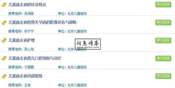 华医网:儿童血友病治疗与护理综合关怀干预答案