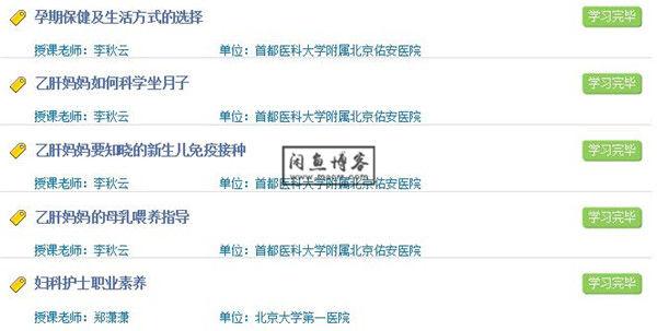 华医网:携带乙肝病毒的孕产妇的优质护理答案