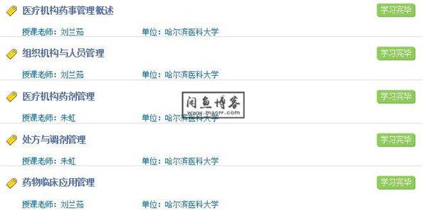 华医网:《医疗机构药事管理规定》解读答案