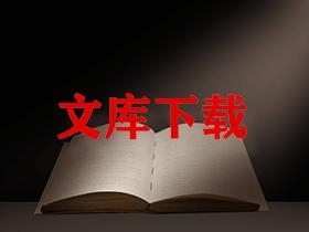 第四弹-百度文库/豆丁/道客等付费文件免下载券/免费下载/在线下载