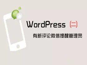 WordPress:升级Server酱Turbo版新评论微信提醒