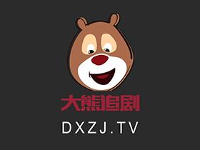 大熊追剧:支持安卓/IOS双平台的追剧神器